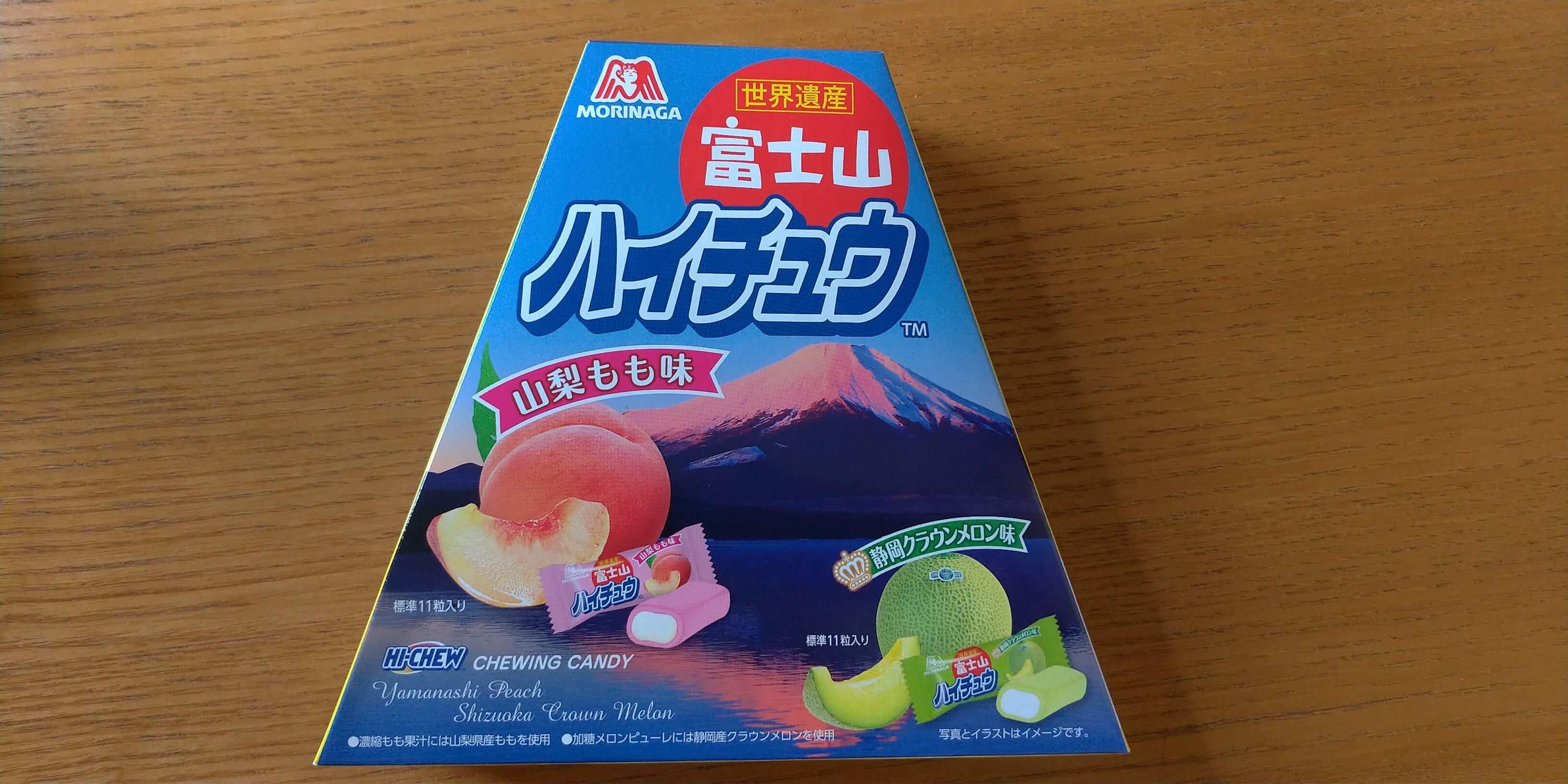 富士山ハイチュウの箱の画像