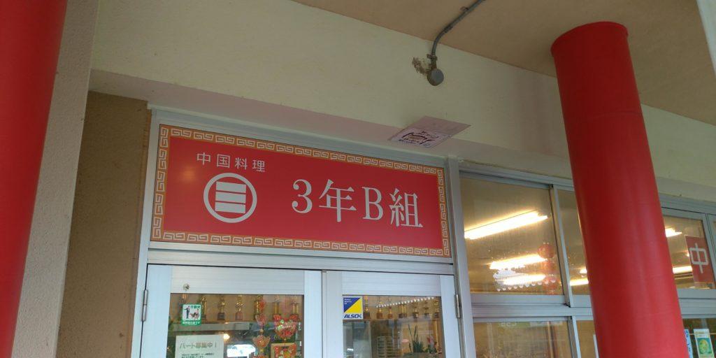 飲食店「3-B」中華料理店の入り口