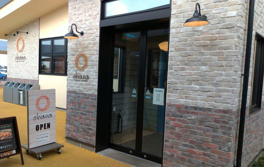 ベーカリーキッチン オハナの入り口