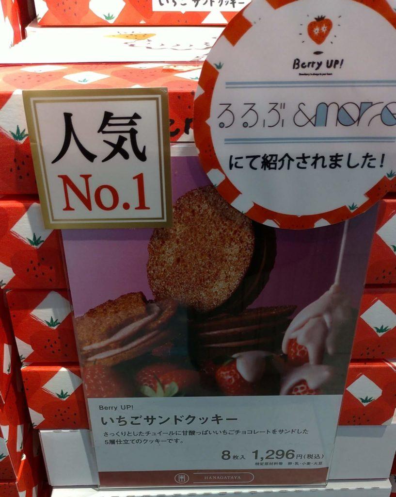 いちごサンドクッキーの説明