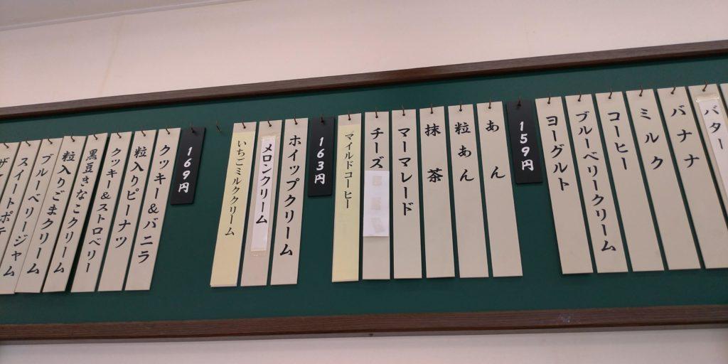 福田パンのメニュー看板