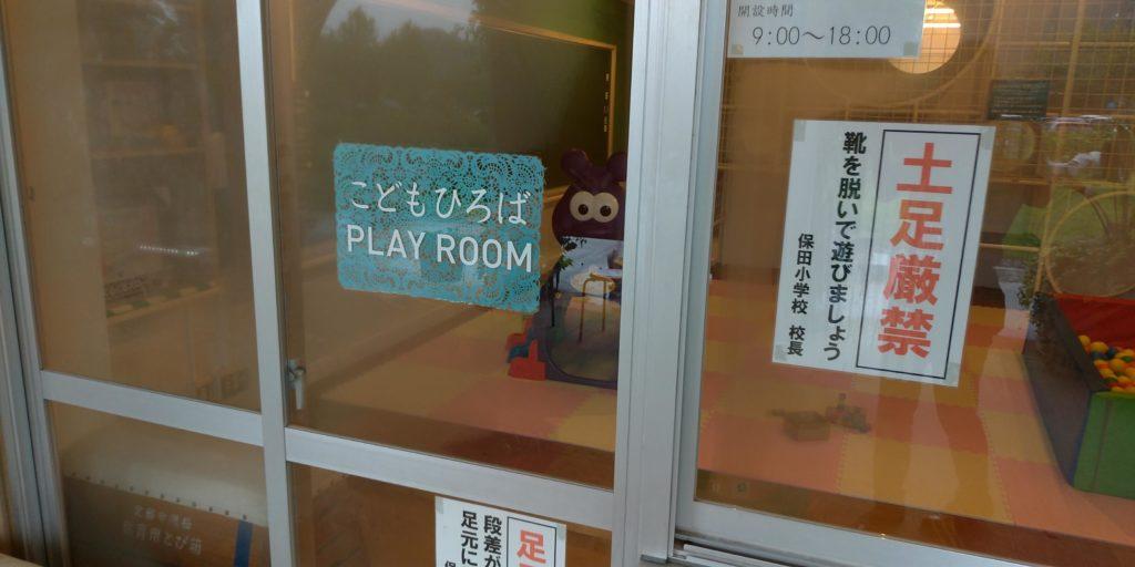 プレイルームの入り口