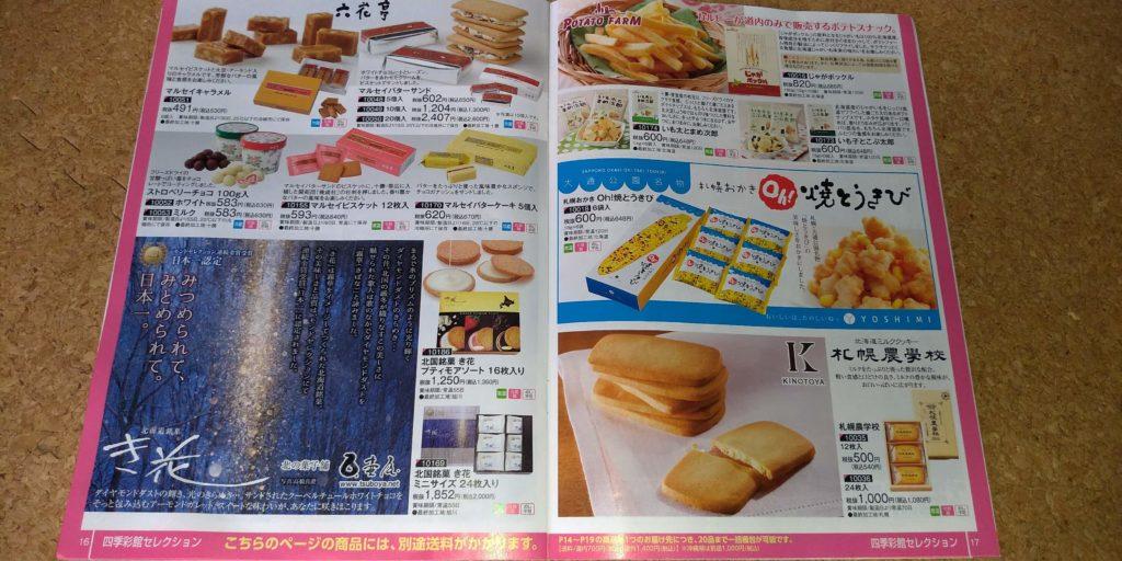 札幌おかき_通販カタログ