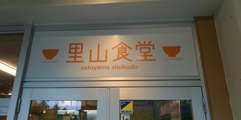里山食堂の正面