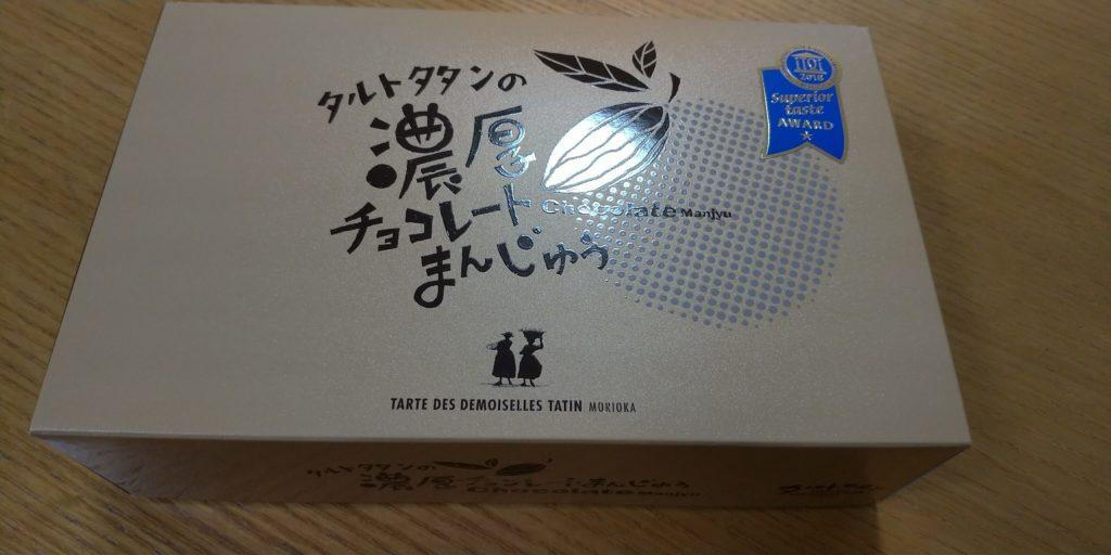 チョコレートまんじゅうの箱