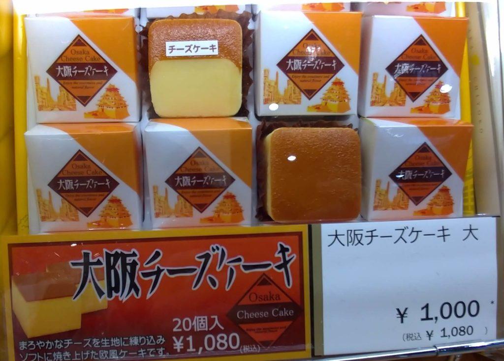 大阪チーズケーキ