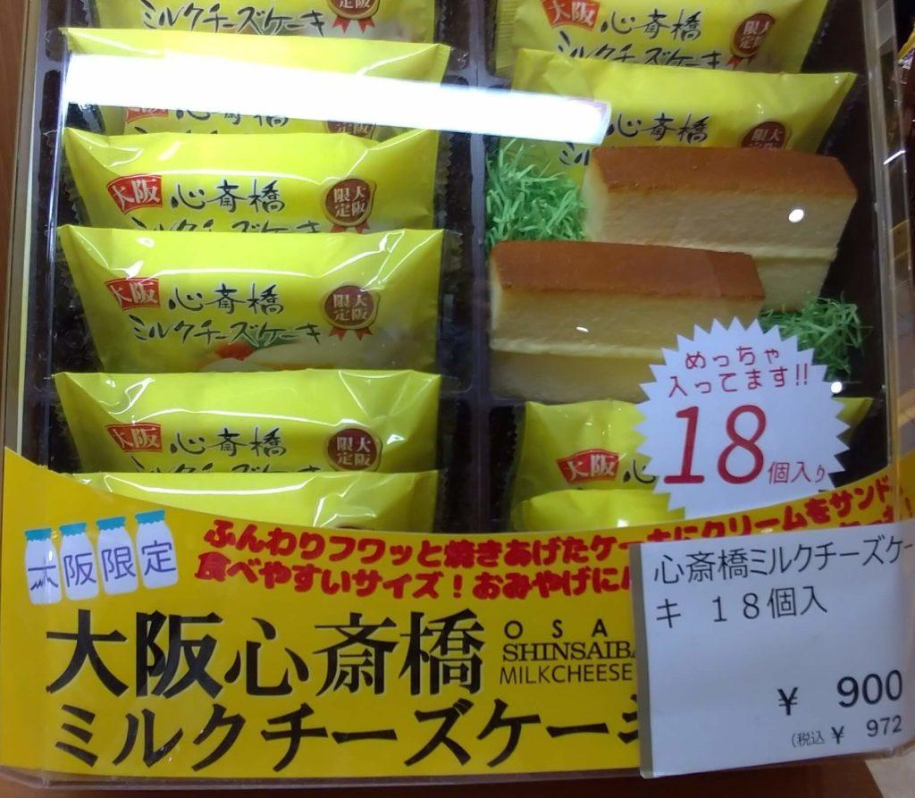 大阪心斎橋ミルクチーズケーキ
