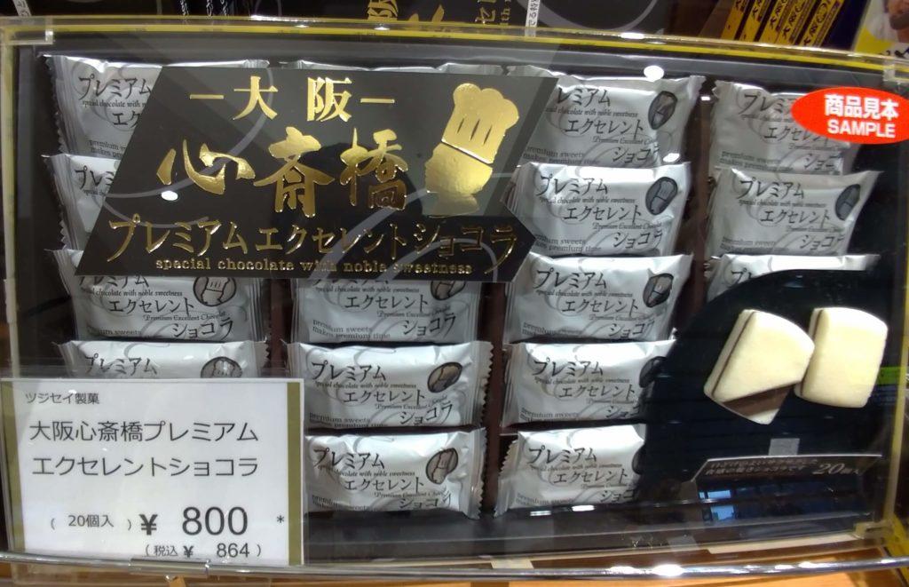 大阪プレミアムショコラ