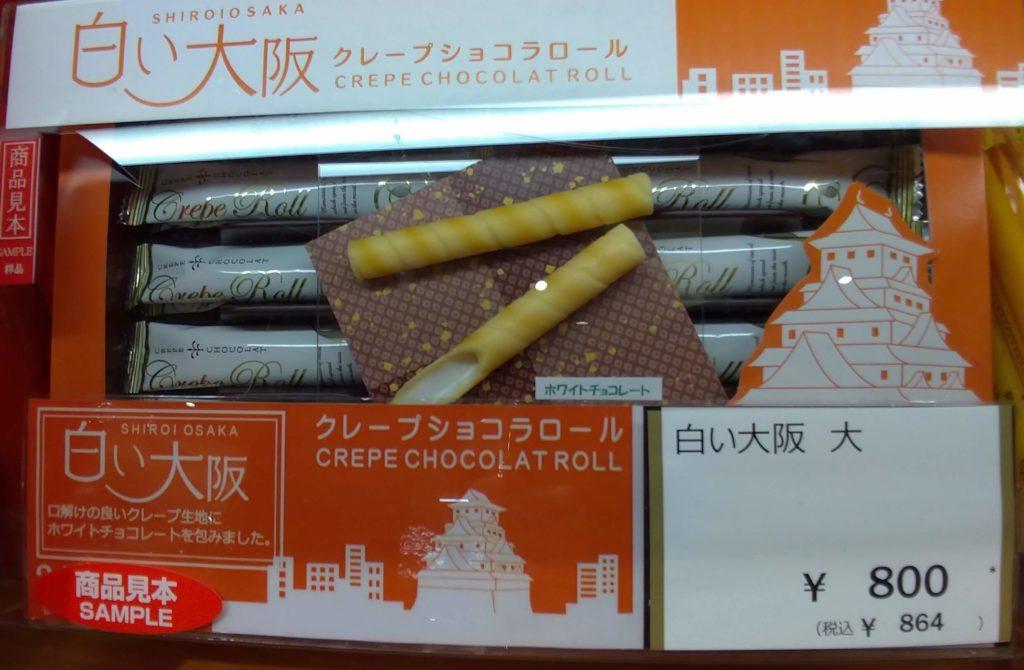 大阪クレープショコラロール