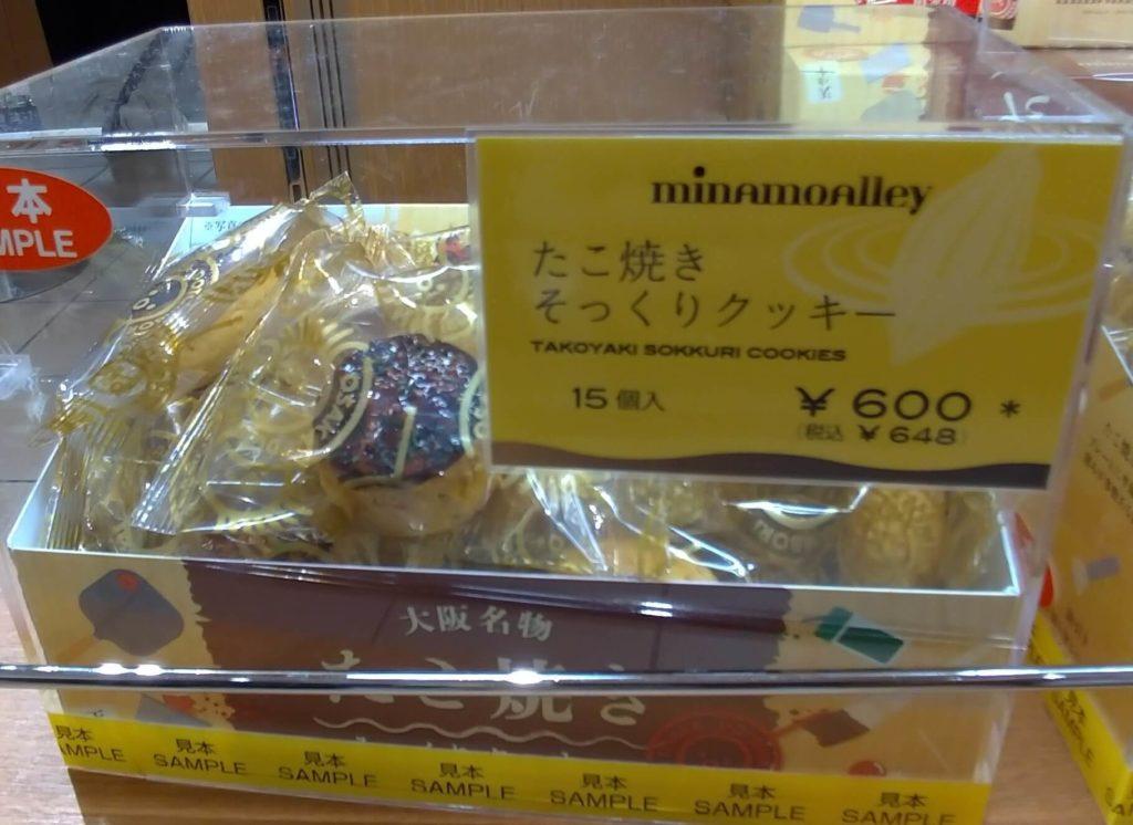たこ焼きそっくりクッキー