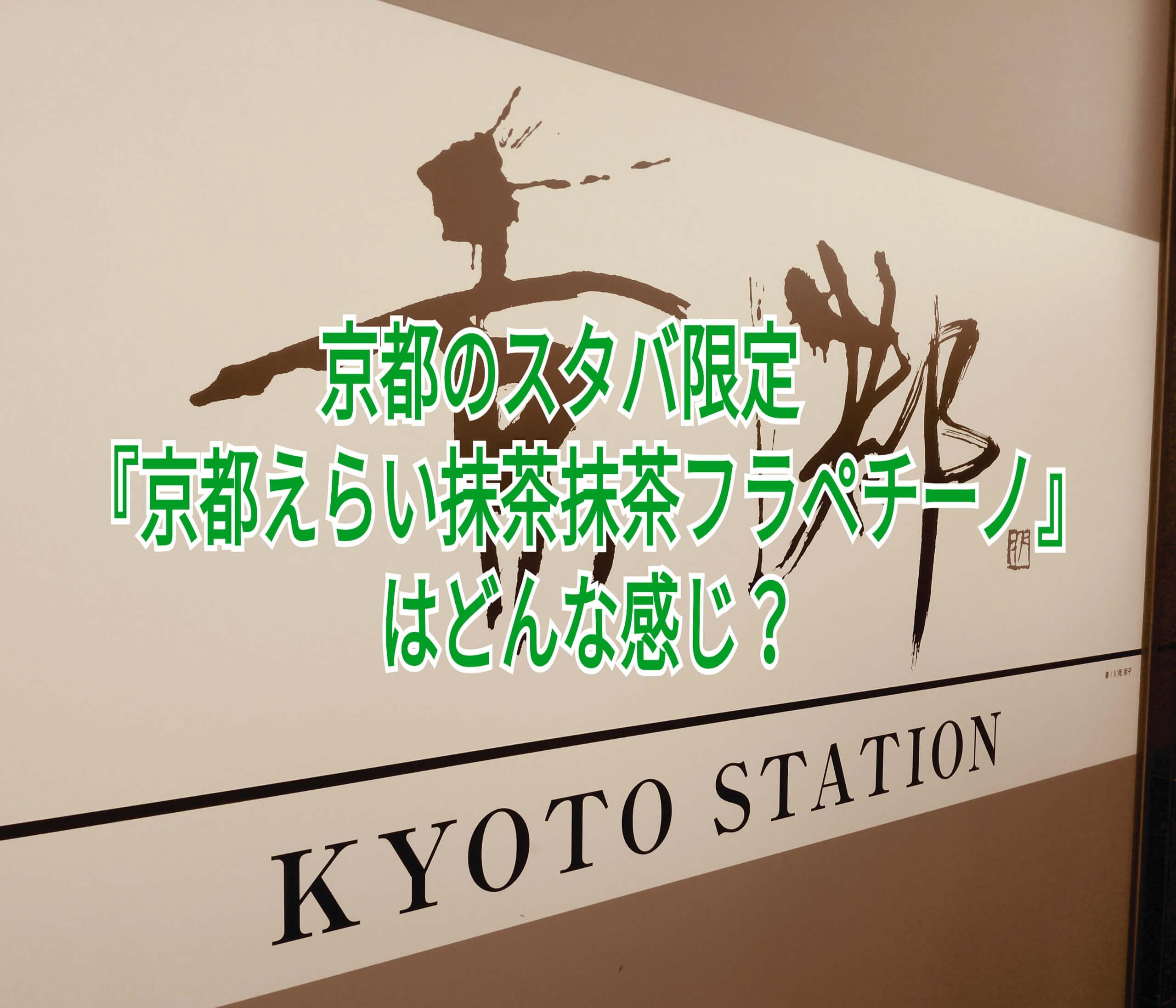 京都えらい抹茶抹茶フラペチーノの記事タイトル