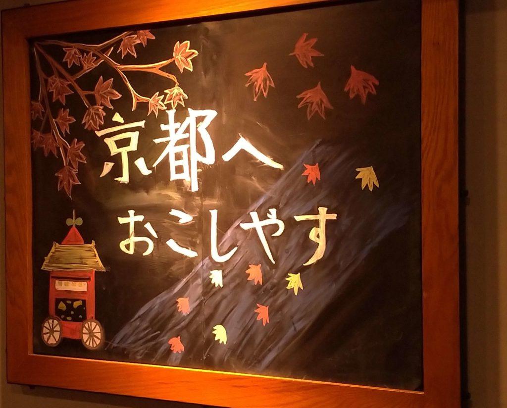 京都へおこしやす