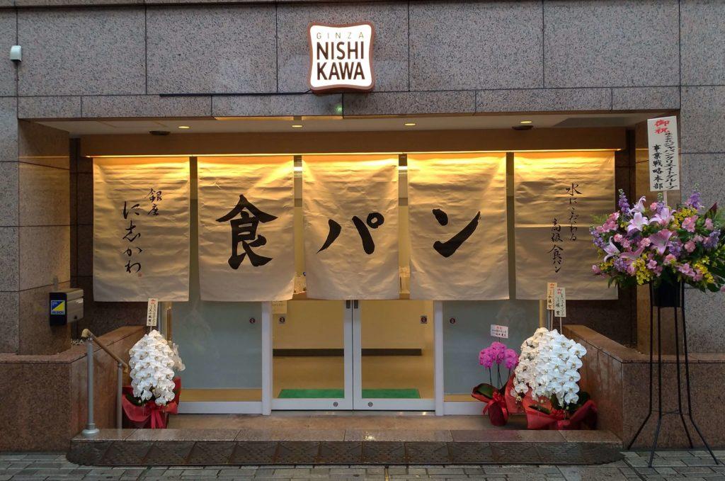 オープンした横浜中川駅前店の店舗前画像