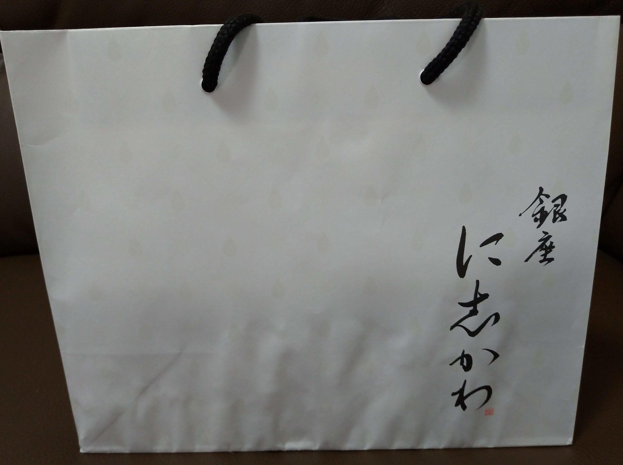 銀座 に志かわの紙袋画像