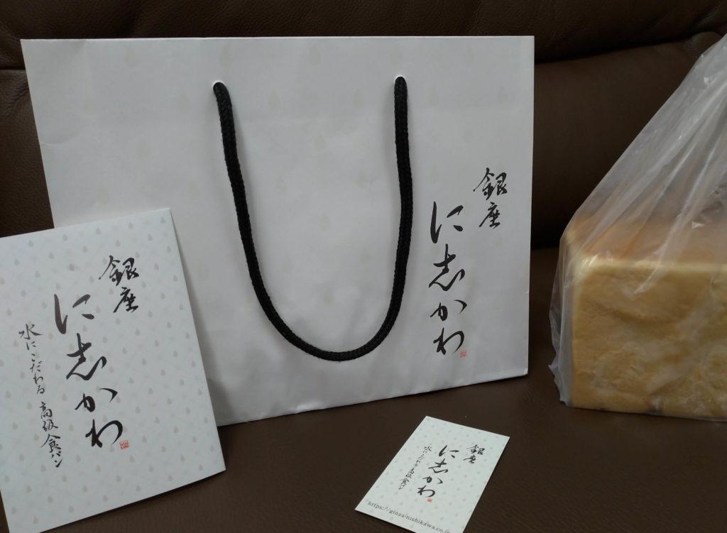 紙袋の内容画像