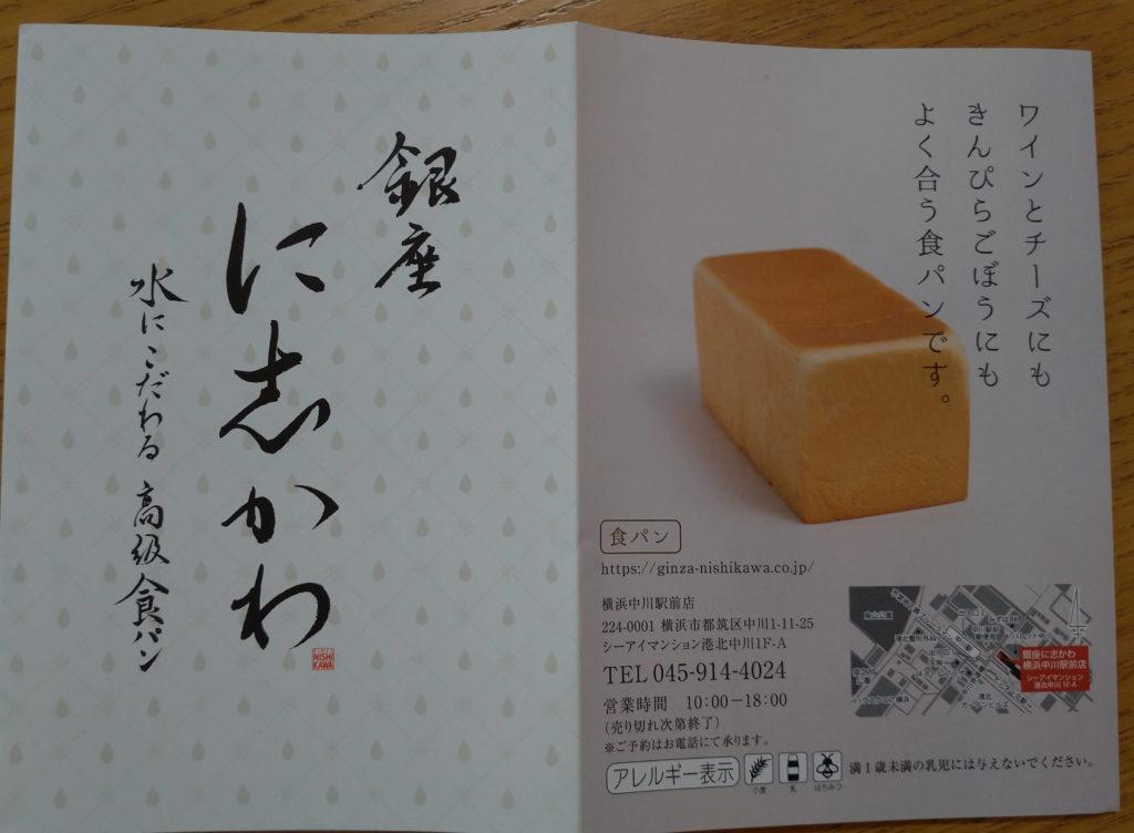 パンについてのガイドブック画像