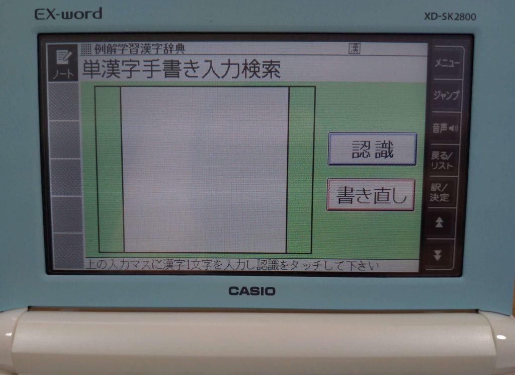 XD-SK2800の漢字検索画面
