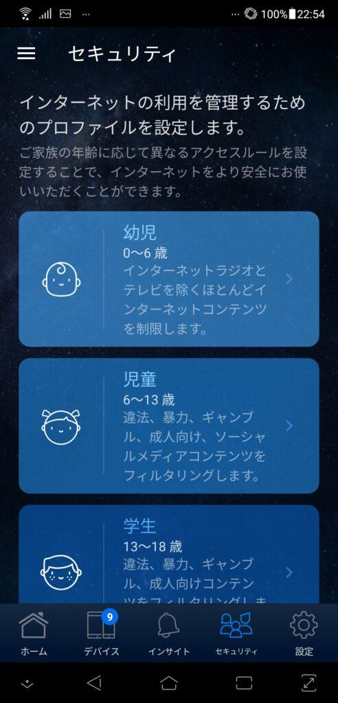 ASUS_RT-AX55セキュリティ設定手順03