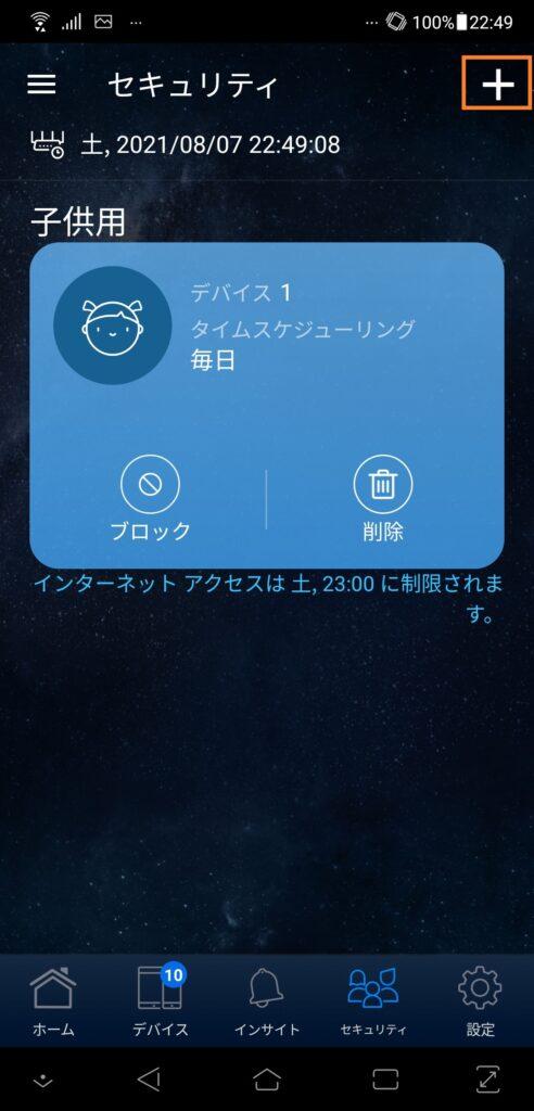 ASUS_RT-AX55セキュリティ設定手順02