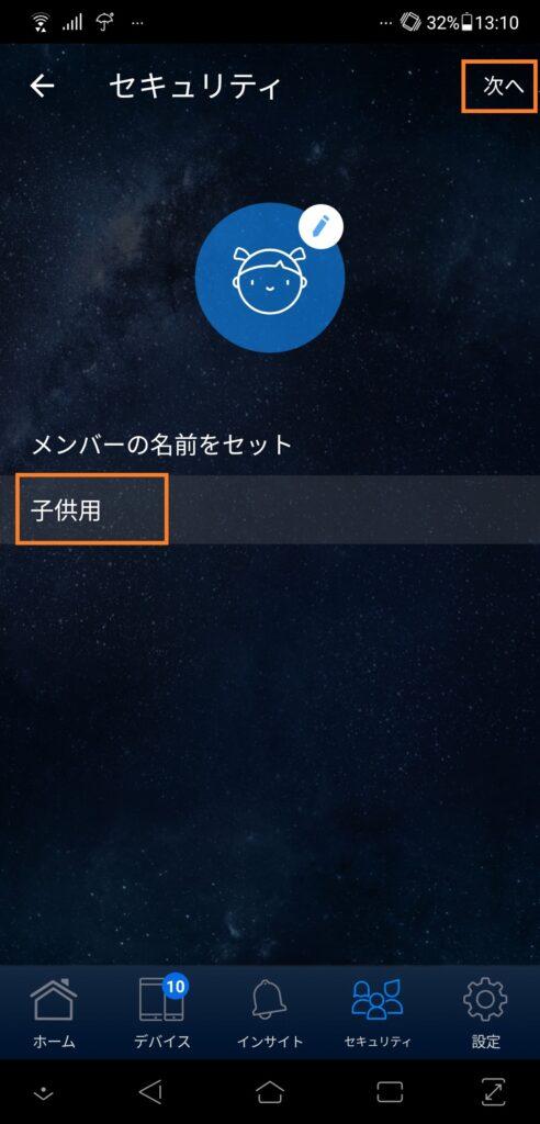 ASUS_RT-AX55セキュリティ設定手順04