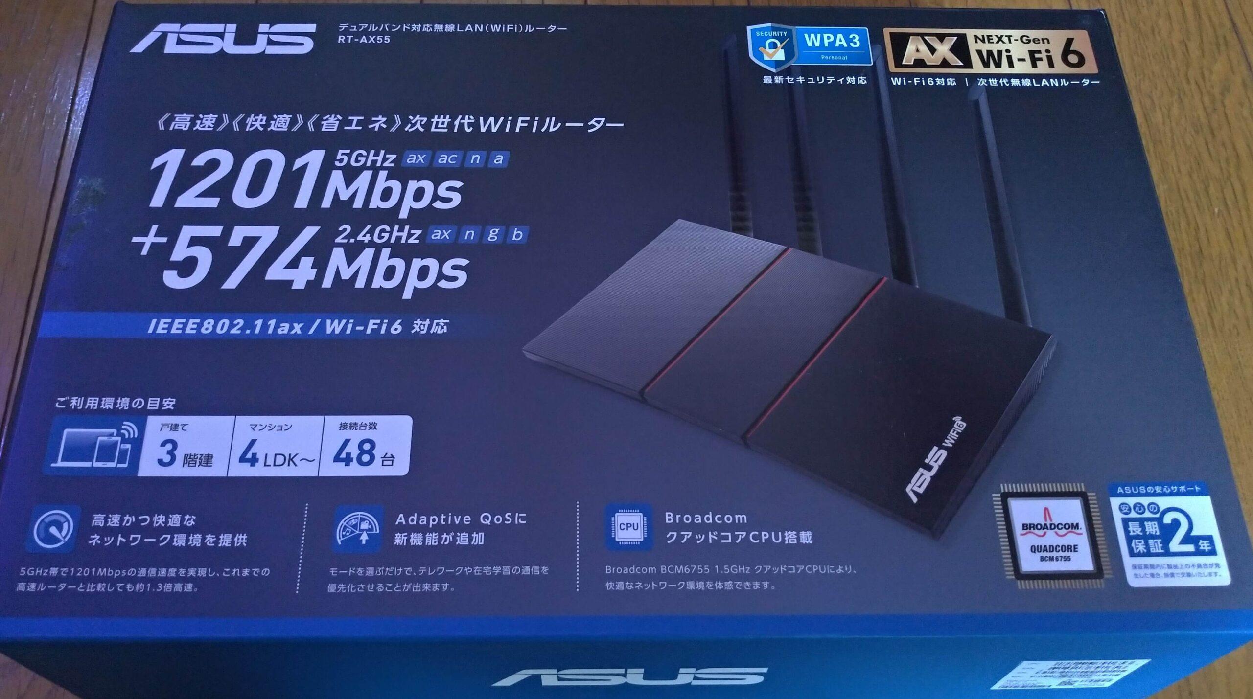 ASUS_RT-AX55_box_pic
